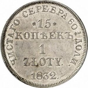15 копеек — 1 злотый 1832 года - Св. Георгий без плаща. Серебро
