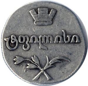 Двойной абаз 1808 года - Серебро