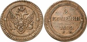 2 копейки 1802 года -