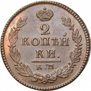 2 копейки 1819 года - НОВОДЕЛ.