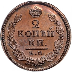 2 копейки 1821 года -