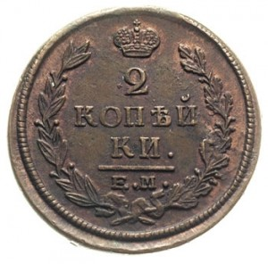 2 копейки 1822 года -
