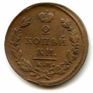 2 копейки 1825 года -