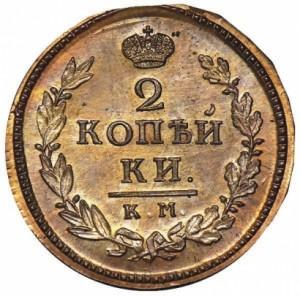 2 копейки 1827 года - НОВОДЕЛ.