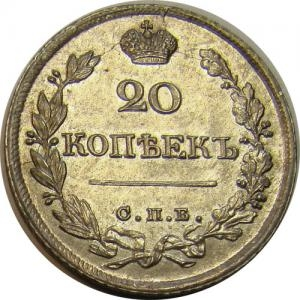 20 копеек 1821 года