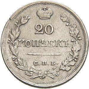 20 копеек 1823 года