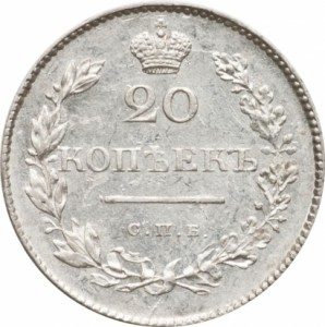 20 копеек 1829 года -