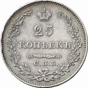 25 копеек 1828 года -