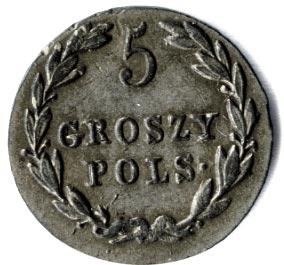 5 грошей 1824 года - Серебро