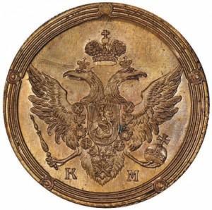 5 копеек 1802 года - НОВОДЕЛ. Образца 1803 г.