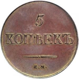 5 копеек 1830 года -