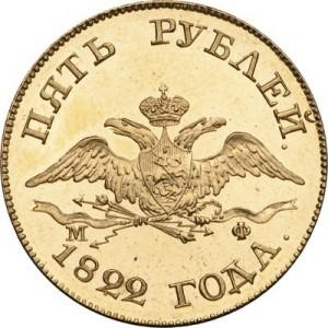 5 рублей 1822 года -