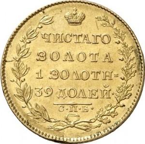 5 рублей 1826 года -