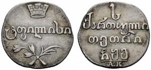 Абаз 1806 года - Серебро