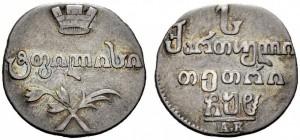 Абаз 1808 года - Серебро