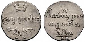 Абаз 1809 года - Серебро