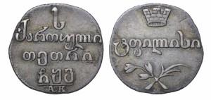 Абаз 1814 года - Серебро