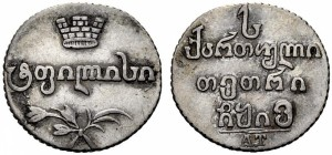 Абаз 1816 года - Серебро