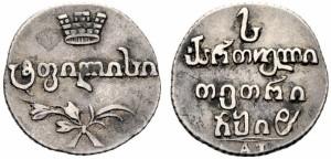 Абаз 1818 года - Серебро