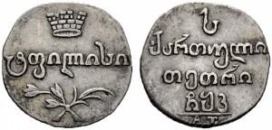 Абаз 1820 года - Серебро
