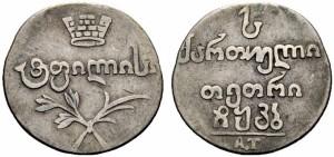 Абаз 1822 года - Серебро