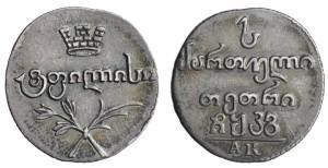Абаз 1823 года - Серебро
