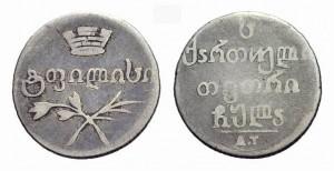 Абаз 1831 года - Серебро