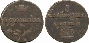 Бисти 1808 года - Медь