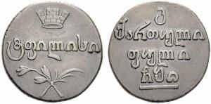 Бисти 1810 года