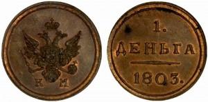 Деньга 1803 года - НОВОДЕЛ.