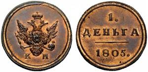 Деньга 1805 года