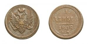 Деньга 1808 года -