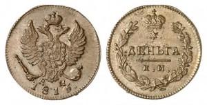 Деньга 1815 года - НОВОДЕЛ.