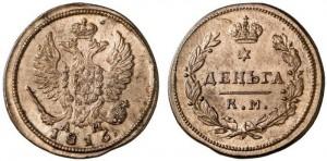 Деньга 1816 года -