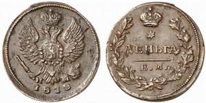 Деньга 1818 года -
