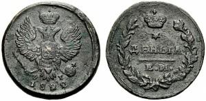 Деньга 1822 года
