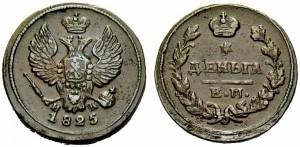 Деньга 1825 года