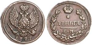 Деньга 1827 года -