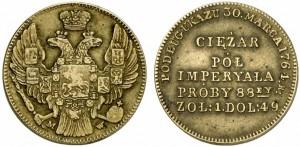 Экзагий для Полуимпериала Екатерины II 1817 года