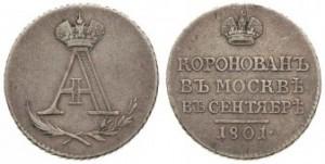 Жетон 1801 года -
