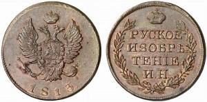 Жетон на 2-копеечном кружке 1813 года