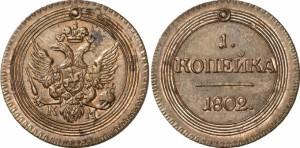 1 копейка 1802 года - НОВОДЕЛ.