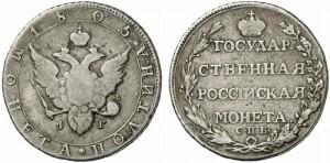 Полтина 1805 года -