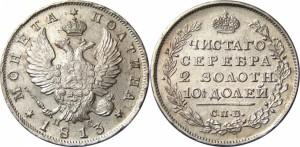 Полтина 1813 года