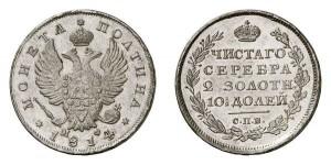 Полтина 1814 года -