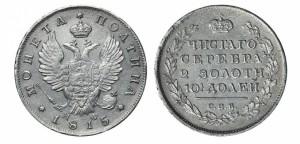 Полтина 1815 года -