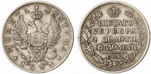 Полтина 1821 года