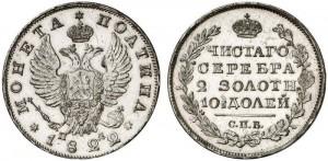 Полтина 1822 года - Корона широкая