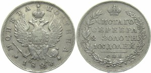 Полтина 1824 года - Корона узкая