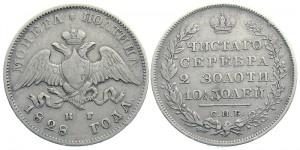 Полтина 1828 года